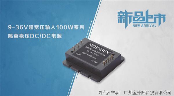 金升阳 9-36V超宽压输入100W隔离稳压DC/DC电源