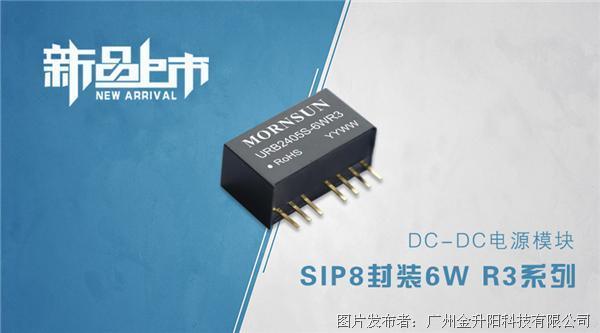 金升阳 6W 宽电压输入隔离稳压DC/DC电源模块