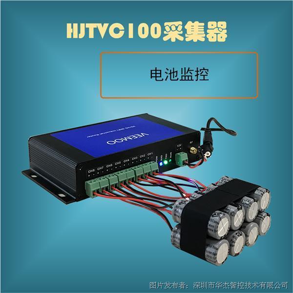 华杰智控锂电池电压电流温度无线采集模块
