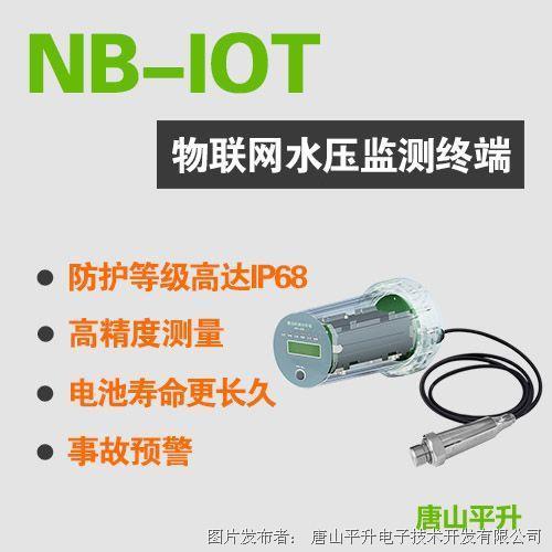 唐山平升 NB-IoT物联网压力监测终端、物联网水压监测终端