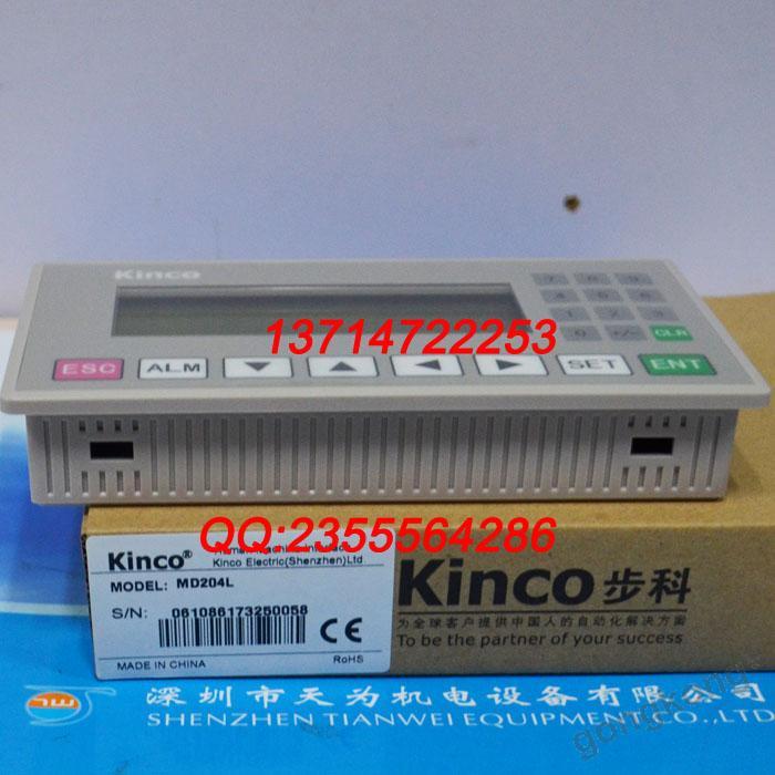 Kinco步科MD204L文本控制器
