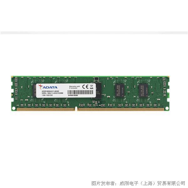威刚科技DDR3L 1600 R-DIMM工业级内存