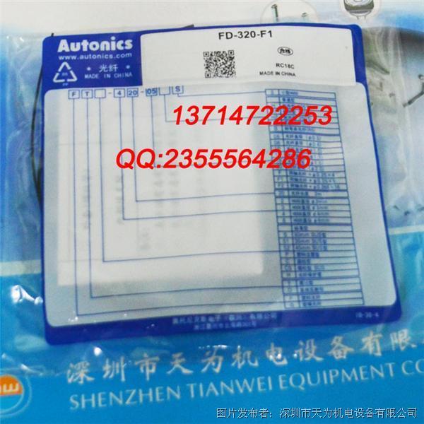奥托尼克斯AUTONICS FD-320-F1光纤传感器