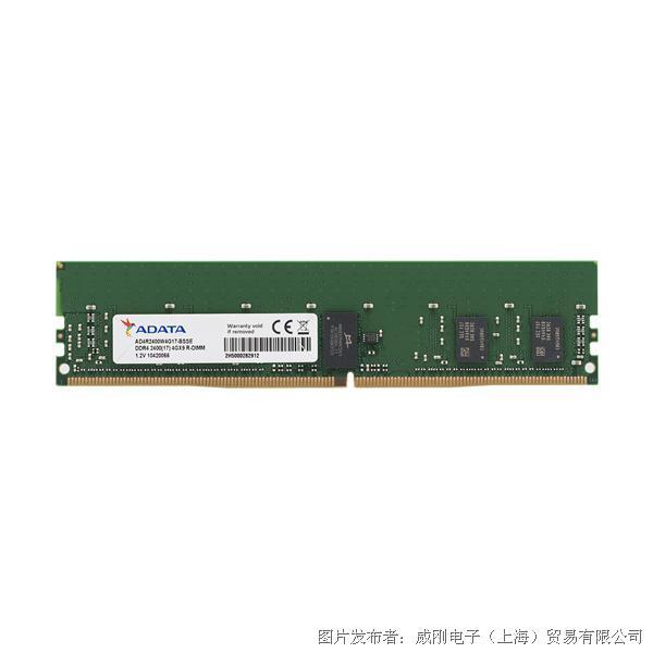 威刚科技DDR4 2400 R-DIMM工业级内存