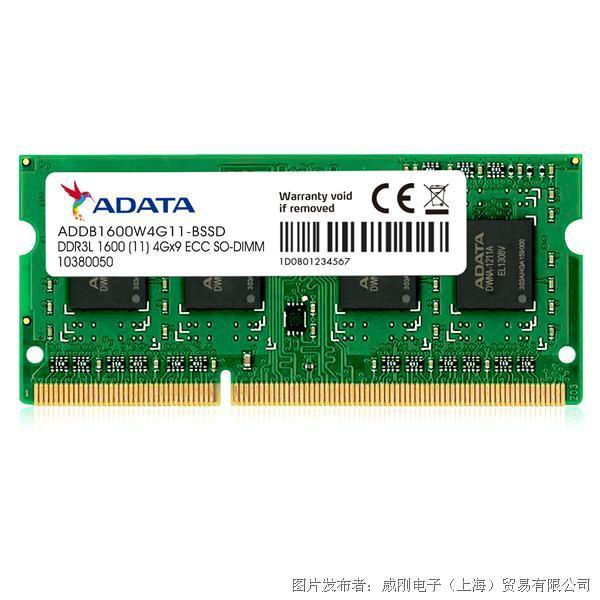 威刚科技DDR3L 1600 ECC SO-DIMM工业级内存