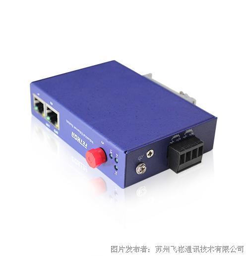 飞崧   ESD103G 1光2电工业光纤收发器