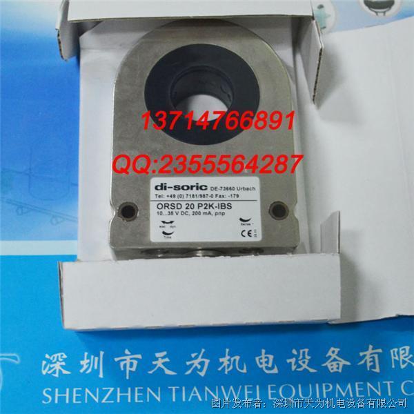 ORSD 20 P2K-IBS德国徳硕瑞di-soric传感器