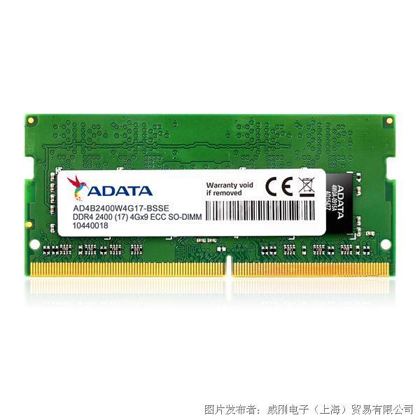 威刚科技DDR4 2400 ECC SO-DIMM工业级内存