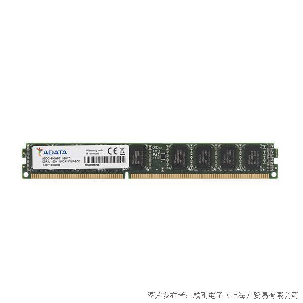 威刚科技DDR3L 1600 VLP ECC U-DIMM工业级内存