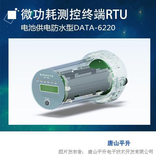 唐山平升 工业级RTU