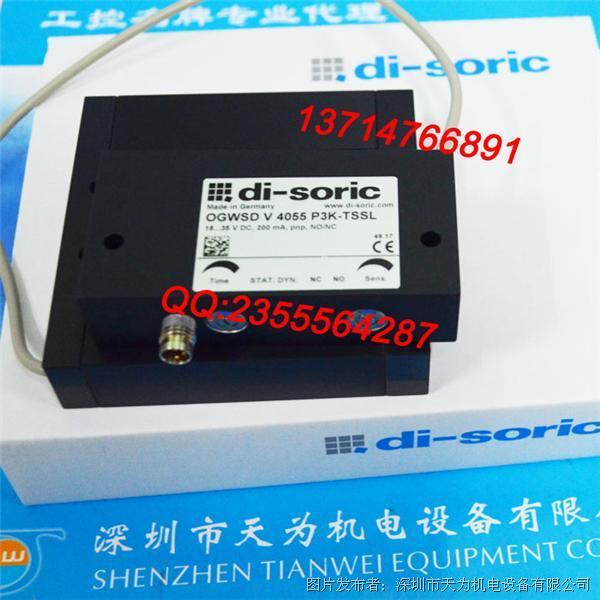 徳硕瑞di-soric OGWSD V 4055 P3K-TSSL传感器