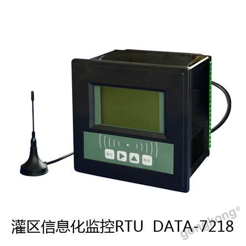 唐山平升 灌区信息化管理系统、灌区信息化系统