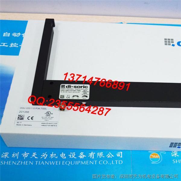德国徳硕瑞di-soric OGU 220/110 P3K-TSSL槽型光电传感器