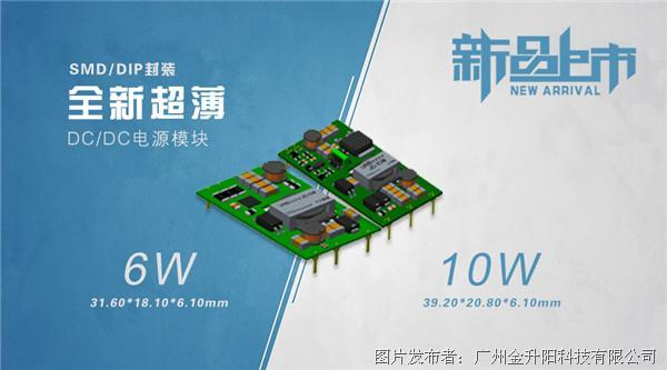 金升陽 超薄6W/10W SMD/DIP封裝DC/DC電源模塊