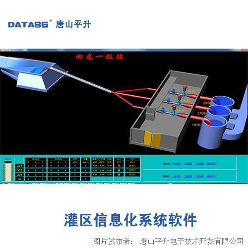 唐山平升 闸门远程监控,闸门远程及自动控制