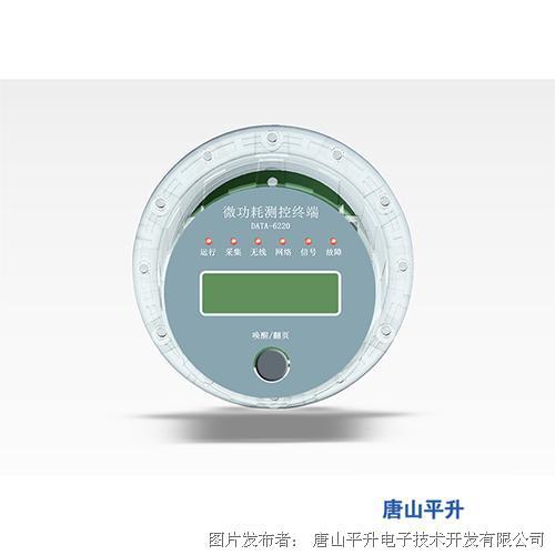唐山平升 供水管网分区计量管理系统RTU