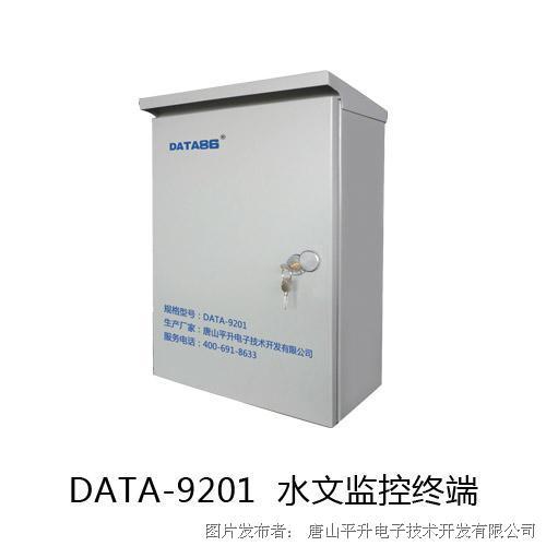 唐山平升  水文自动监测、水文监测系统、水文监测终端