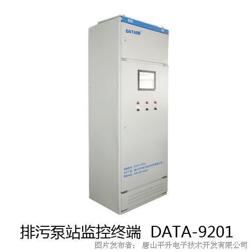 唐山平升  污水泵站监控、污水泵站远程监控系统