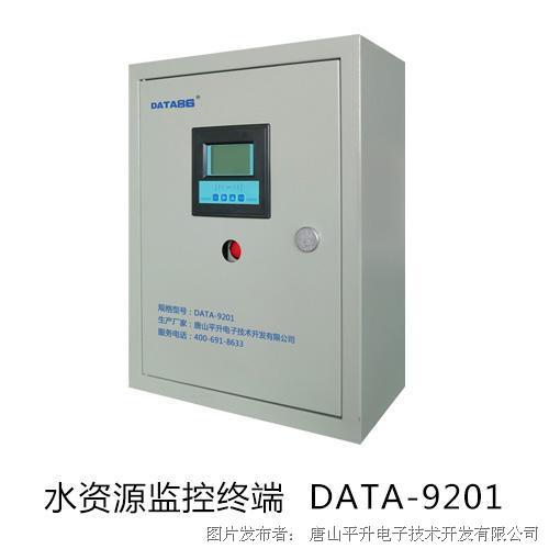 唐山平升 水资源监控系统、水资源监控管理系统