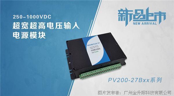金升阳PV200-27Bxx系列超宽超高电压输入电源模块