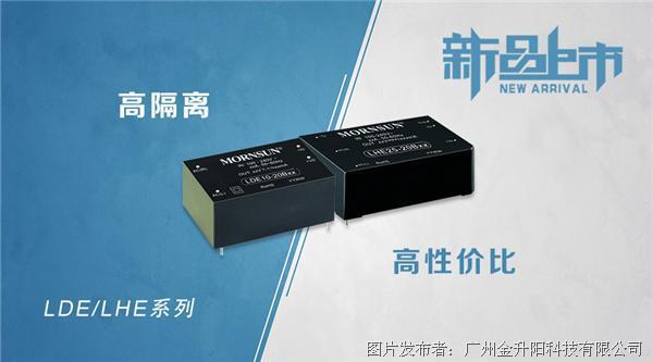 金升阳 高性价比LDE/LHE系列AC/DC电源模块