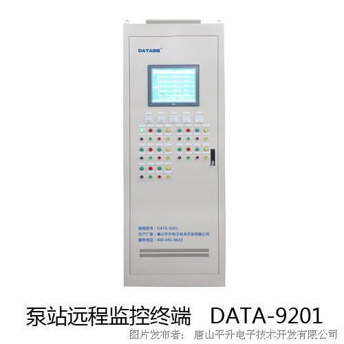 唐山平升 泵站监控系统、泵站远程监控