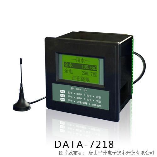 唐山平升 机井智能控制器
