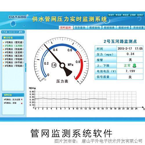 唐山平升 供水管网远程监测系统