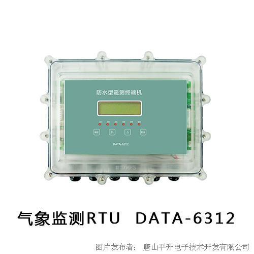唐山平升 水文气象监测系统RTU、水文气象监测终端