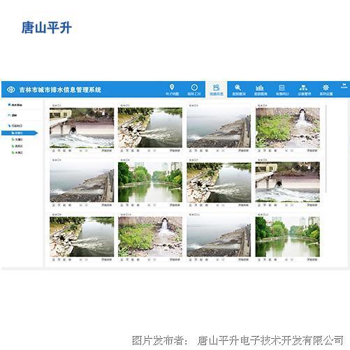 唐山平升 城市排水信息管理系统
