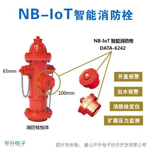 唐山平升NB-IoT智能消防栓、智能消火栓