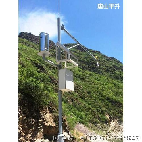 自动雨量站、一体化自动雨量站