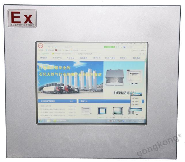 亚华兴YHX-170EC I7系列防爆触摸电脑