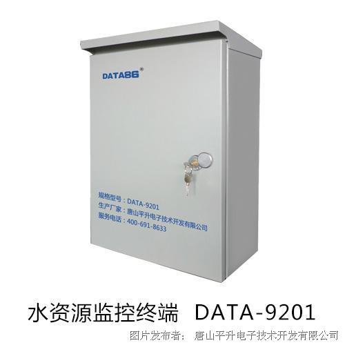 唐山平升 水资源监测、水资源实时监控系统