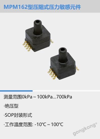 麦克 MEMS系列压力传感器