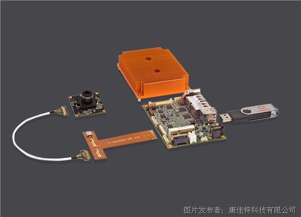 康佳特  MIPI-CSI 2 智能摄像头工具包