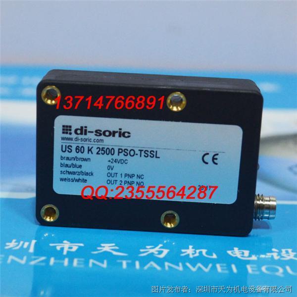 di-soric德国德硕瑞US 60 K 2500 PSO-TSSL传感器