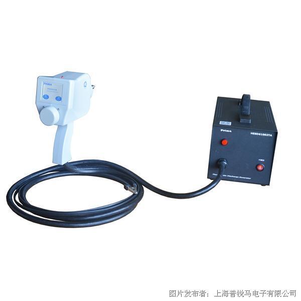 普锐马HESD61002TA手持式静电放电发生器