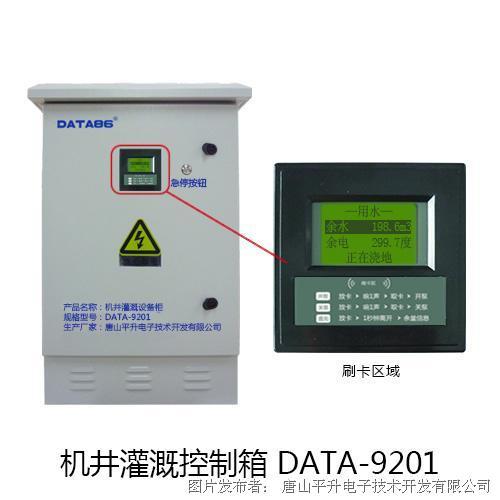 唐山平升 高效节水灌溉机井控制器