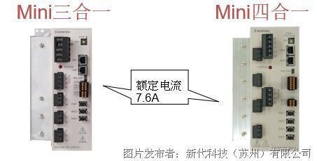 新代数控 Mini系列多合一驱动器