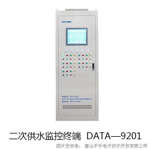 唐山平升 小区自来水加压泵站远程监控系统