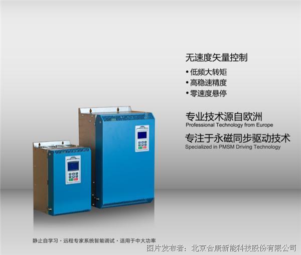合康HIC700高性能多功能变频器