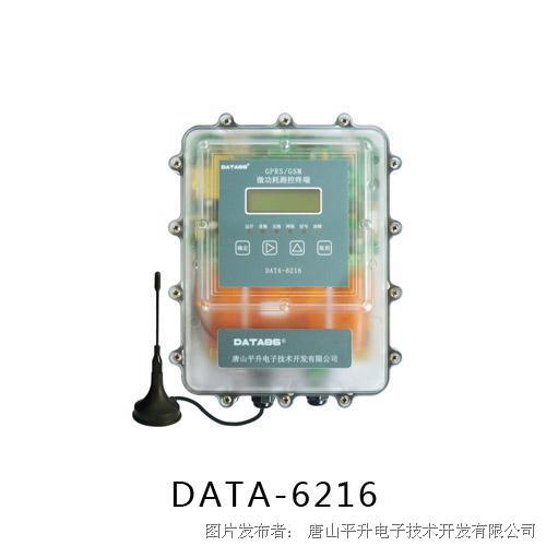 唐山平升 物联网RTU_4G物联网RTU_NB-IoT物联网RTU