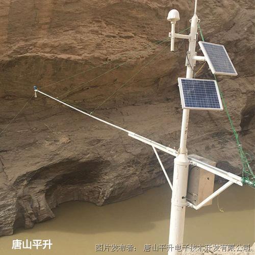 唐山平升 水文实时在线监测系统,智慧水利之水文在线监测