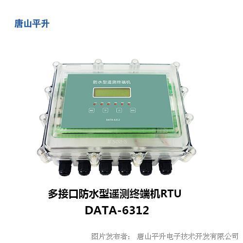 唐山平升 4G RTU_4G物联网RTU