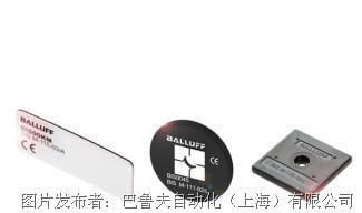 巴鲁夫 识别(5)电子看板 – 借助RFID确保为生产线供料