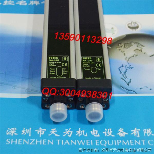 FOTEK台湾阳明NA-08SE泛用型光幕
