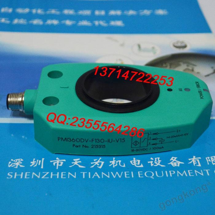 P+F德国倍加福PMI360DV-F130-IU-V15传感器