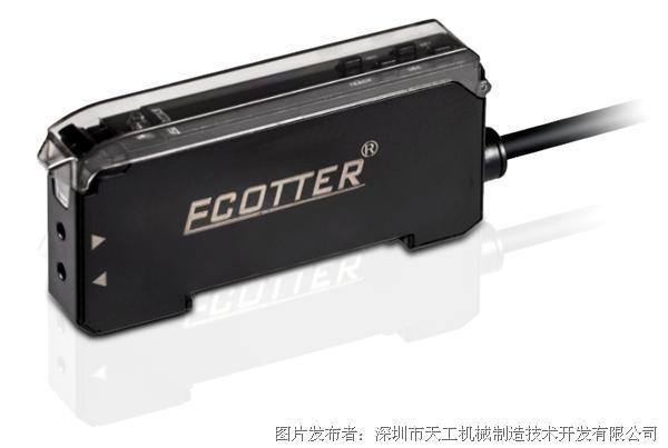 ECOTTER  FG-200双数显光纤放大器