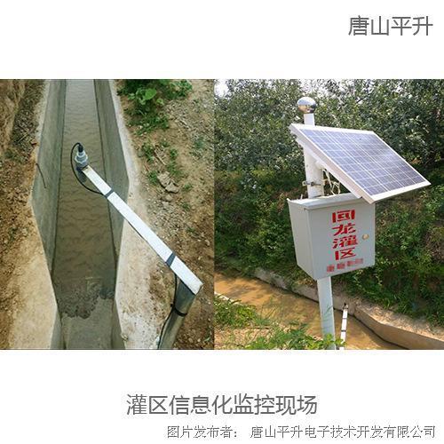 唐山平升 灌区自动化、灌区自动化系统